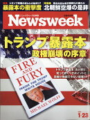 Newsweek (ニューズウィーク日本版) 2018年 1/23号 [雑誌]