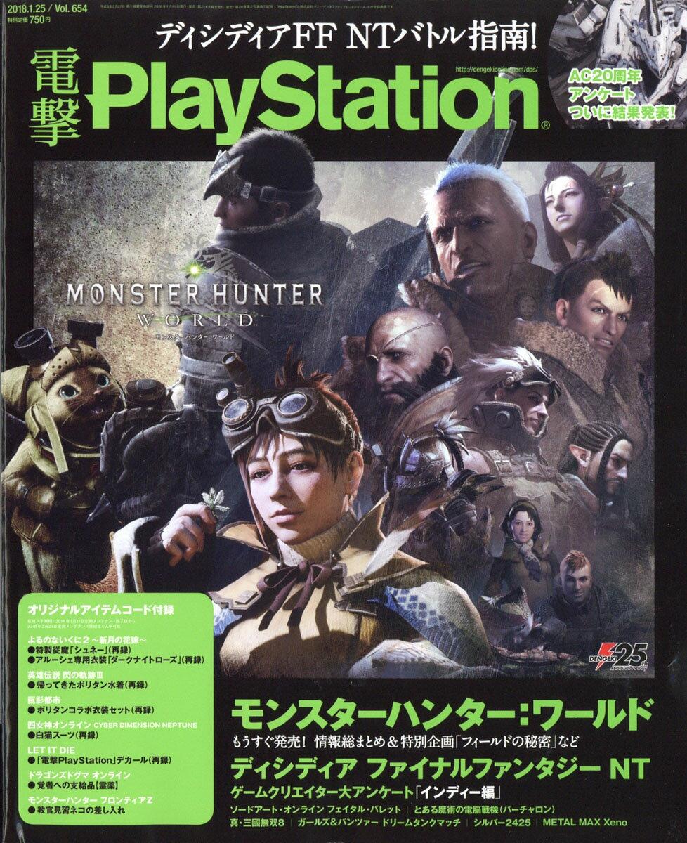電撃PlayStation (プレイステーション) 2018年 1/25号 [雑誌]