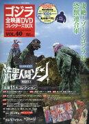 隔週刊 ゴジラ全映画DVDコレクターズBOX (ボックス) 2018年 1/23号 [雑誌]