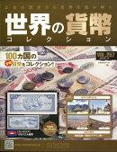 世界の貨幣 257号 2018年 1/10号 [雑誌]
