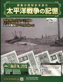 週刊 太平洋戦争の記憶 2018年 1/31号 [雑誌]