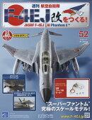 週刊 航空自衛隊F-4EJ改をつくる! 2018年 1/17号 [雑誌]