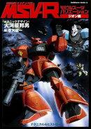 機動戦士ガンダムMSV-R(ジオン編)