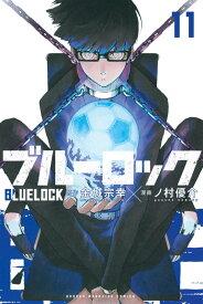 ブルーロック(11) (講談社コミックス) [ 金城 宗幸 ]