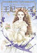 王妃マルゴ 5