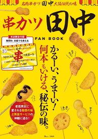 串カツ田中 FAN BOOK【SPECIALパスポートつき】 (TJMOOK)