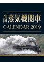 全国蒸気機関車カレンダー 2019