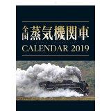 全国蒸気機関車カレンダー(2019) ([カレンダー])