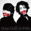 Choo Choo SHITAIN (通常盤 CD+DVD)