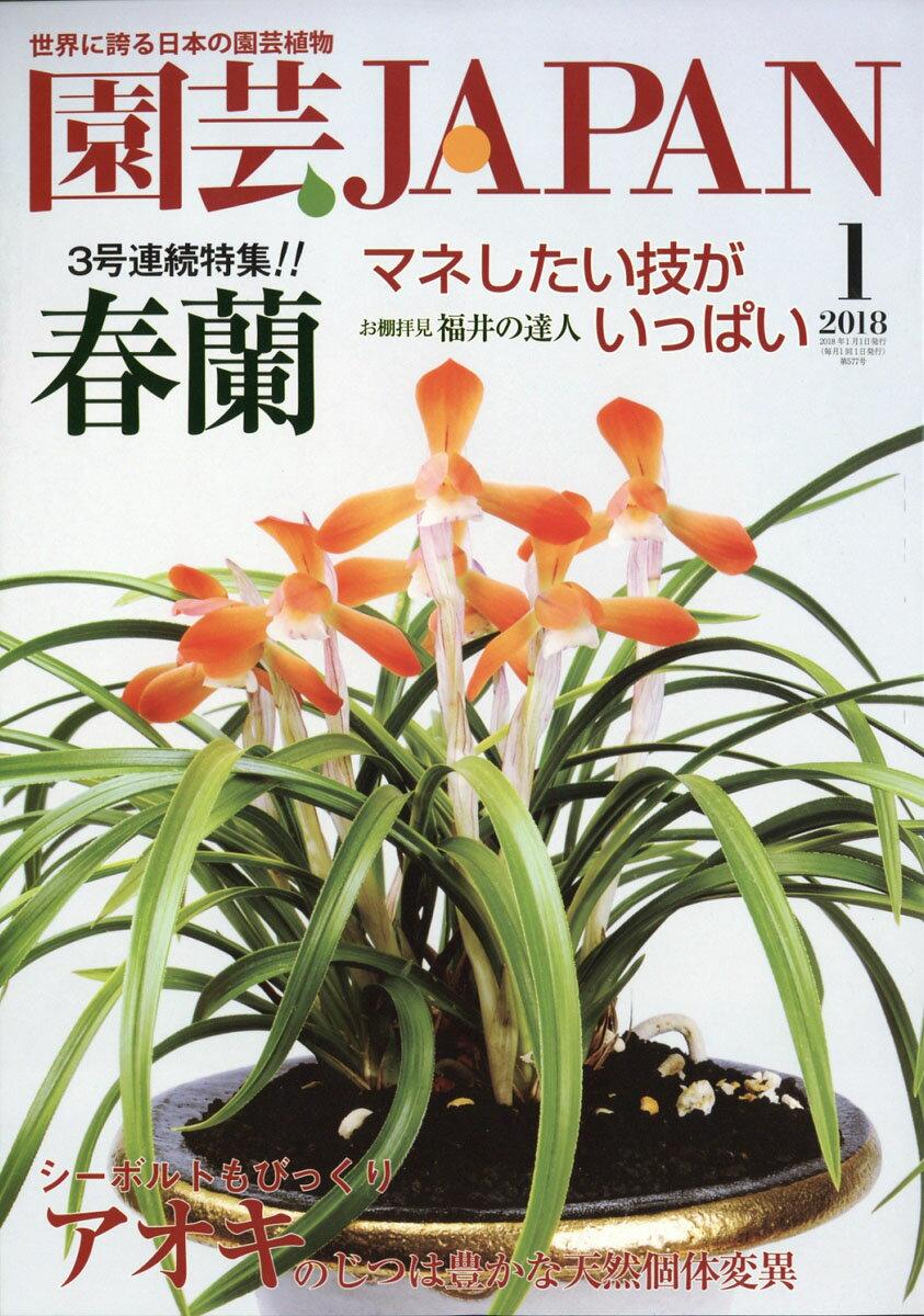 園芸JAPAN (ジャパン) 2018年 01月号 [雑誌]