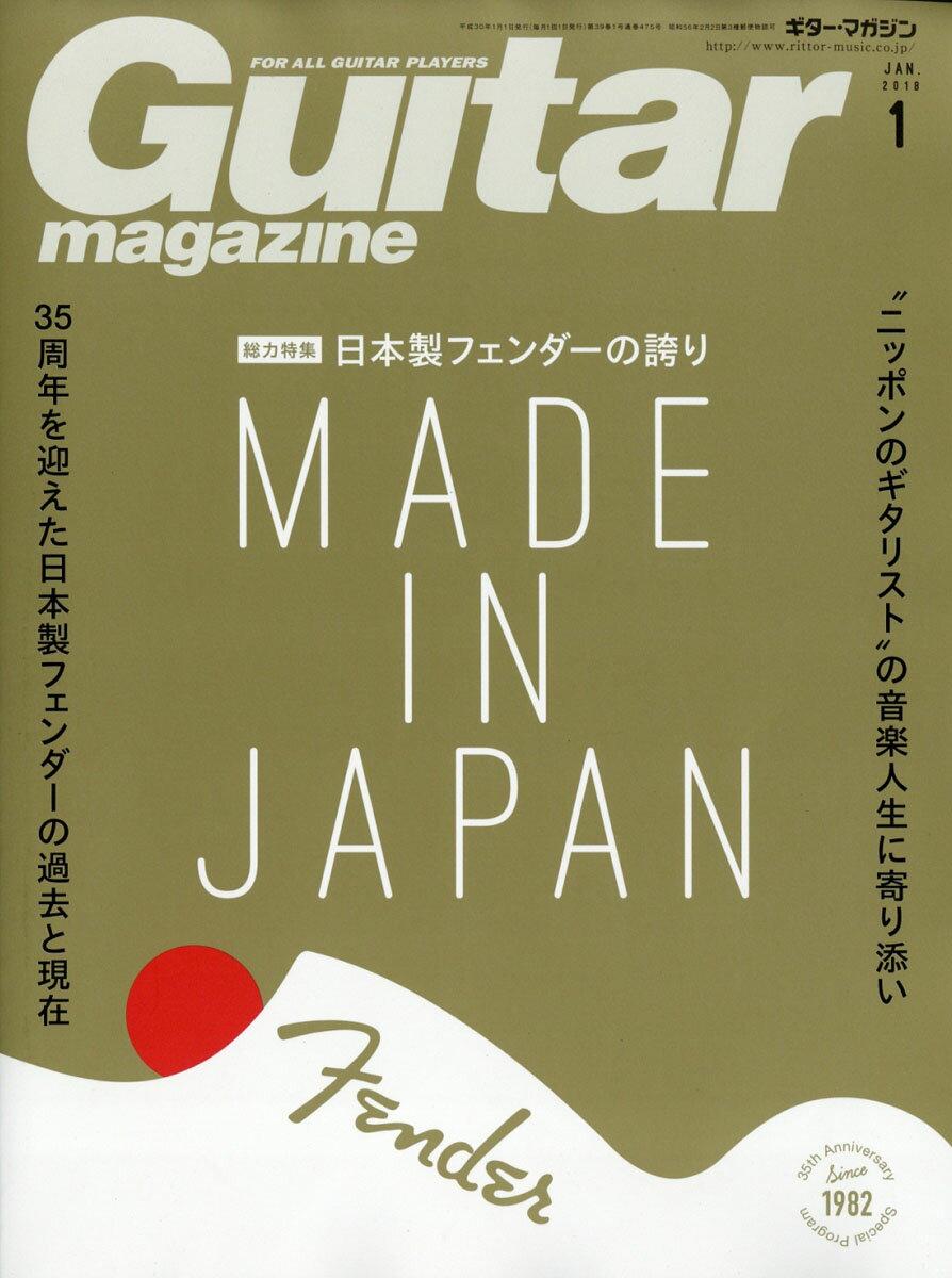 Guitar magazine (ギター・マガジン) 2018年 01月号 [雑誌]