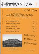 考古学ジャーナル 2018年 01月号 [雑誌]
