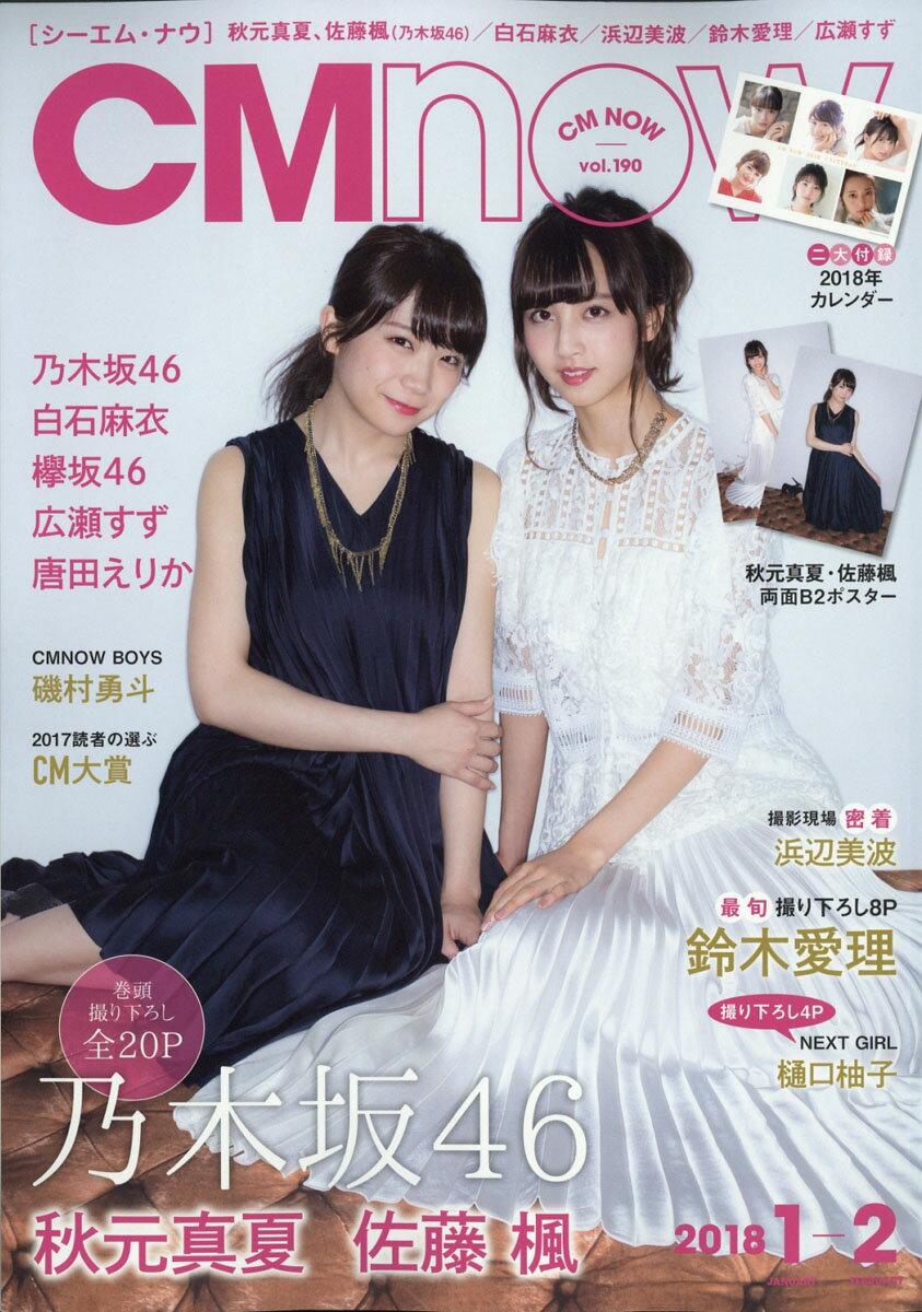 CM NOW (シーエム・ナウ) 2018年 01月号 [雑誌]
