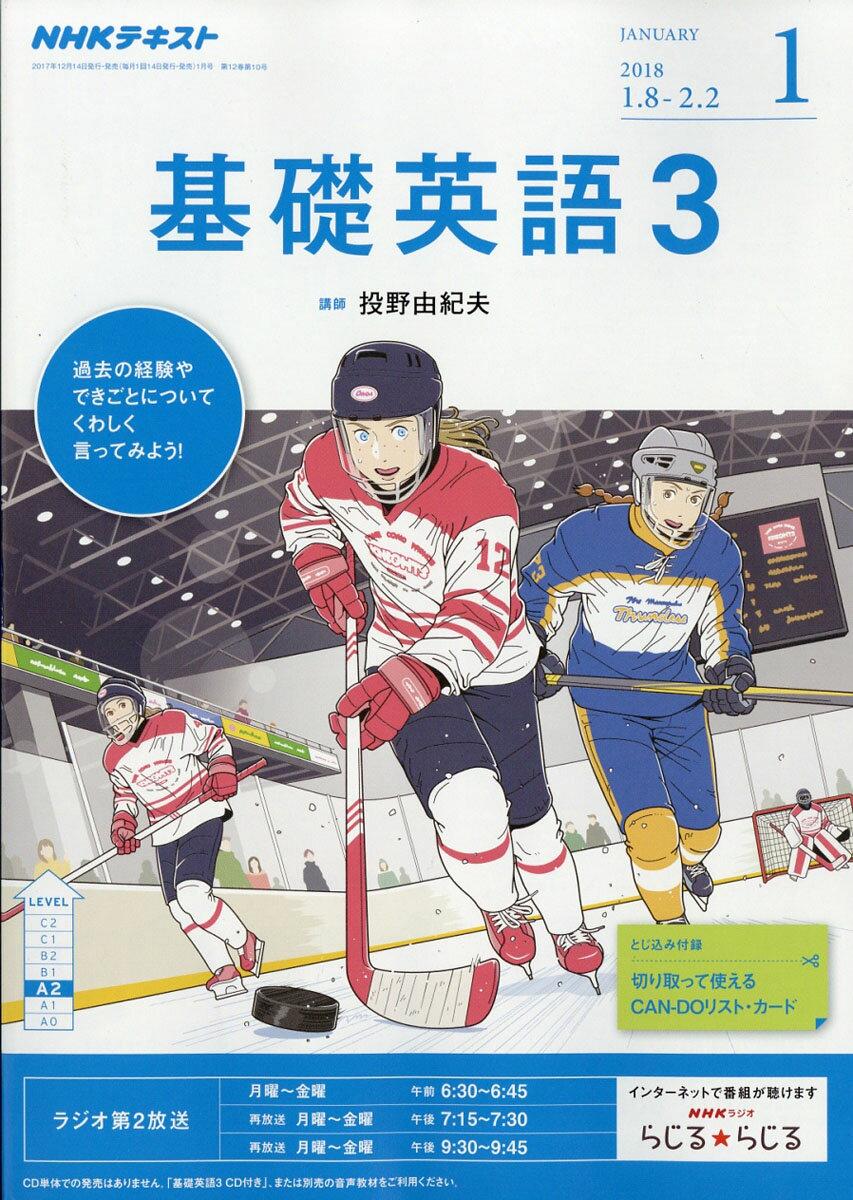 NHK ラジオ 基礎英語3 2018年 01月号 [雑誌]