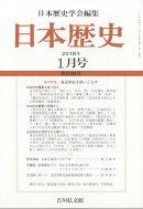 日本歴史 2018年 01月号 [雑誌]