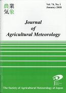 農業気象 2018年 01月号 [雑誌]