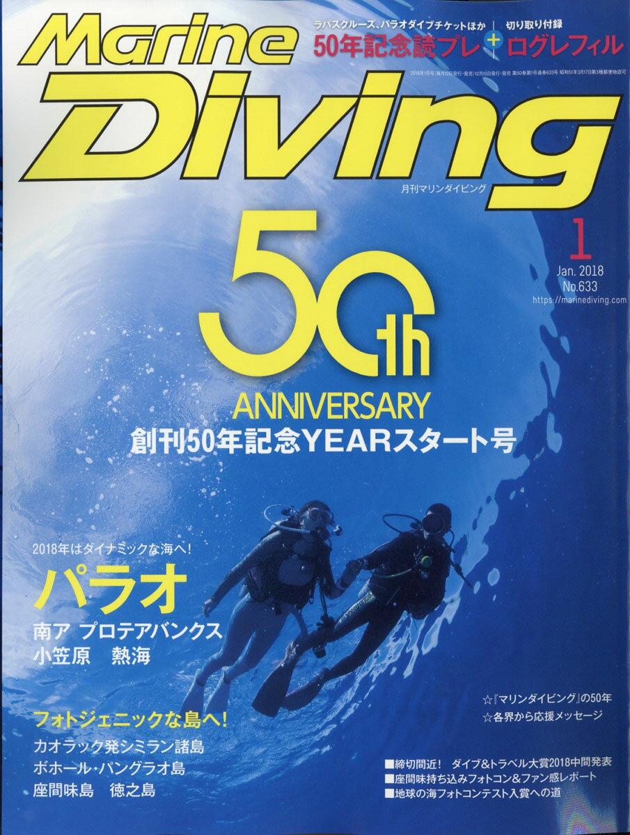 Marine Diving (マリンダイビング) 2018年 01月号 [雑誌]