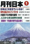 月刊 日本 2018年 01月号 [雑誌]