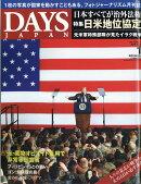 DAYS JAPAN (デイズ ジャパン) 2018年 01月号 [雑誌]