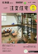 SUUMO注文住宅 北海道で建てる 2018年冬号 [雑誌]