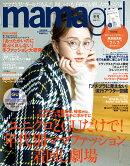 mamagirl (ママガール) 2018年 01月号 [雑誌]