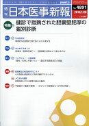 日本医事新報 2018年 1/20号 [雑誌]