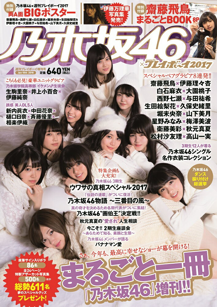 乃木坂46×週刊プレイボーイ2017 2018年 1/10号 [雑誌]