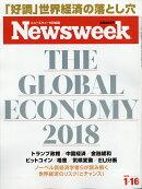 Newsweek (ニューズウィーク日本版) 2018年 1/16号 [雑誌]