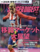 WORLD SOCCER DIGEST (ワールドサッカーダイジェスト) 2018年 1/18号 [雑誌]