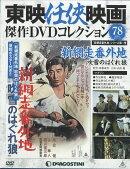 隔週刊 東映任侠映画傑作DVDコレクション 2018年 1/16号 [雑誌]