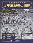 週刊 太平洋戦争の記憶 2018年 1/24号 [雑誌]