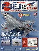 週刊 航空自衛隊F-4EJ改をつくる! 2018年 1/10号 [雑誌]