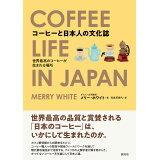 コーヒーと日本人の文化誌