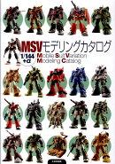 MSVモデリングカタログ
