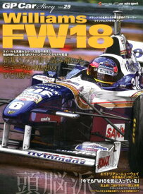 GP CAR STORY(Vol.29) Williams FW18・ルノー 新規定の行間を読み解いた (SAN-EI MOOK F1速報 auto sport特別編)