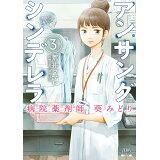 アンサングシンデレラ(3) (ゼノンコミックス)