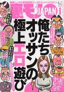 裏モノ JAPAN (ジャパン) 2018年 01月号 [雑誌]