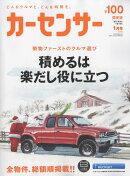 カーセンサー関東版 2018年 01月号 [雑誌]