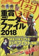 開運重賞データファイル2018 2018年 01月号 [雑誌]