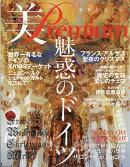 美・Premium (プレミアム) no.22 2018年 01月号 [雑誌]