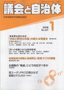 議会と自治体 2018年 01月号 [雑誌]
