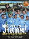 2017川崎フロンターレJ1優勝記念号 2018年 01月号 [雑誌]
