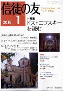 信徒の友 2018年 01月号 [雑誌]
