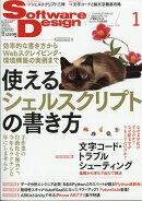Software Design (ソフトウェア デザイン) 2018年 01月号 [雑誌]
