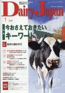 Dairy Japan (デーリィ ジャパン) 2018年 01月号 [雑誌]