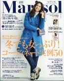 コンパクト版 marisol (マリソル) 2018年 01月号 [雑誌]