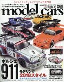 model cars (モデルカーズ) 2018年 01月号 [雑誌]
