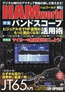 HAM world (ハムワールド) vol.9 2018年 01月号 [雑誌]