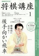 NHK 将棋講座 2018年 01月号 [雑誌]