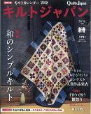 Quilts Japan (キルトジャパン) 2018年 01月号 [雑誌]